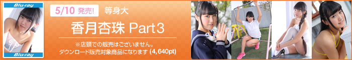 香月杏珠 Part11 [無断転載禁止]©2ch.netYouTube動画>3本 ->画像>293枚