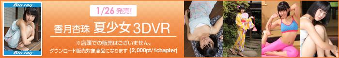 【いもシス】香月杏珠【グラビア・踊り手】 YouTube動画>2本 ->画像>658枚