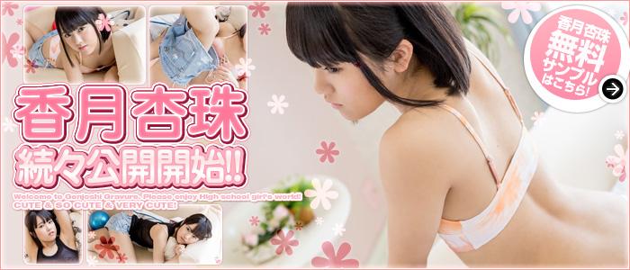 香月杏珠 Part13 [無断転載禁止]©2ch.netYouTube動画>32本 ->画像>282枚